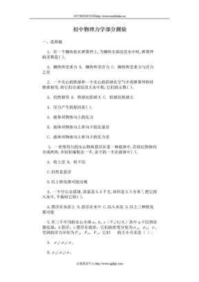 初中物理力学部分测验.doc