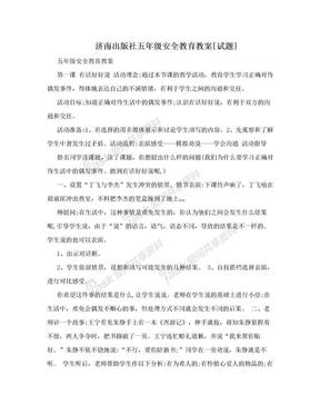济南出版社五年级安全教育教案[试题].doc