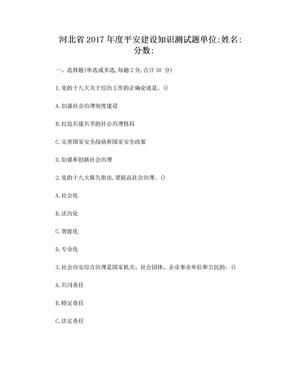 河北省2017年度平安建设知识测试题.doc