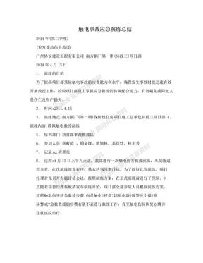 触电事故应急演练总结.doc