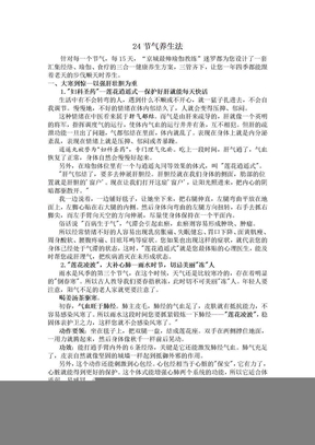 24节气养生法.doc