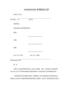 食品质量安全管理规章制度(速冻肉制品).doc