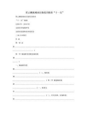 """星云湖流域水污染综合防治""""十一五"""".doc"""