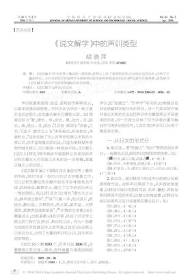 _说文解字_中的声训类型.pdf