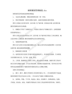 材料领用管理制度.doc.doc