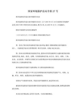 废弃危险化学品污染环境防治办法.doc
