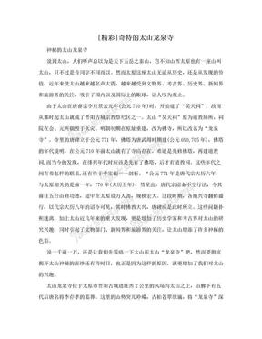 [精彩]奇特的太山龙泉寺.doc