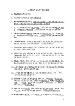 人教版七年级生物下册复习提纲.doc