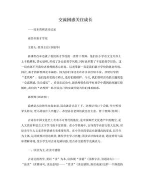 教研活动发言稿.doc