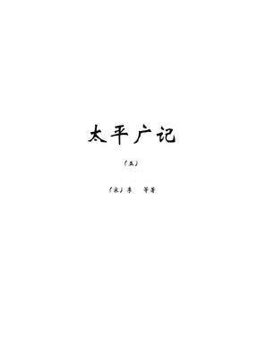 太平广记5.PDF