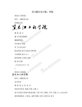 实习报告电子版,李旭.doc