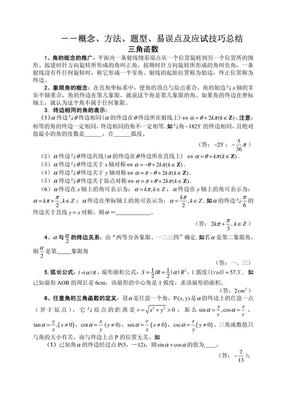 三角函数.pdf