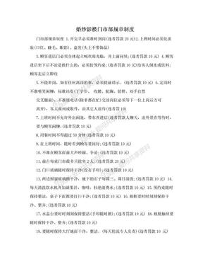 婚纱影楼门市部规章制度.doc
