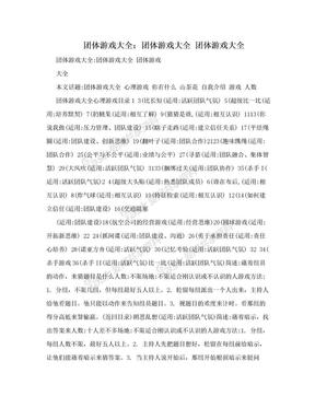 团体游戏大全:团体游戏大全 团体游戏大全.doc