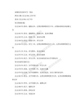 宋朝历代皇帝年号一览表 .doc