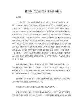 徐伟刚《穷通宝鉴》论命体系概论.doc