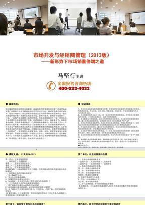 市场开发与经销商管理(2013版).ppt