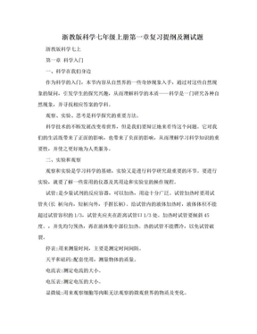 浙教版科学七年级上册第一章复习提纲及测试题.doc