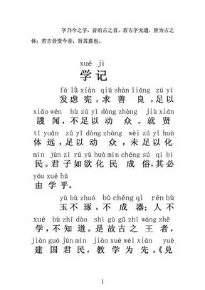学记(注音版).pdf