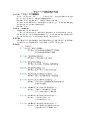 广告设计与印刷制版教学大纲.doc