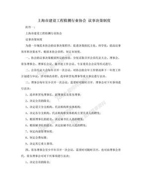 上海市建设工程检测行业协会 议事决策制度.doc