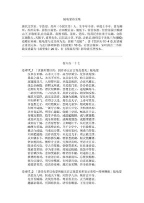 陆龟蒙诗全集.doc