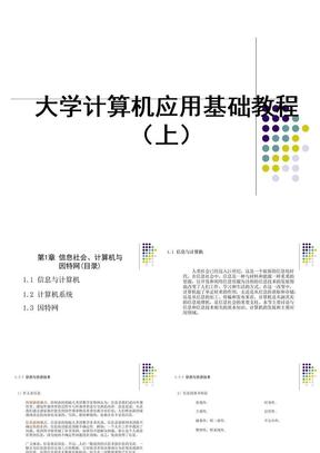 计算机应用基础教程(上).ppt