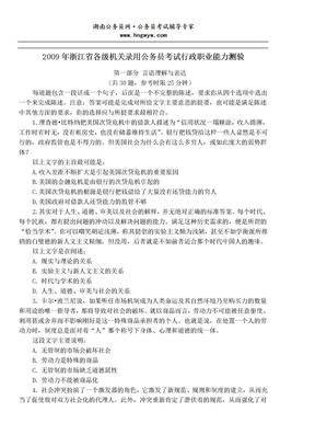 09年浙江行测真题及答案分析.doc