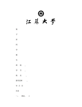 量子密码学报告.doc