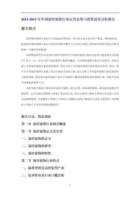 2011年中国窗帘窗饰行业运营态势报告.doc