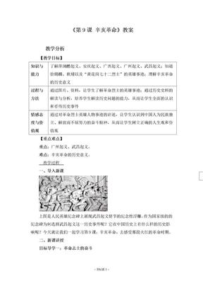 《第9课 辛亥革命》教案和课堂教学实录(附导学案).doc