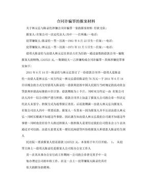 合同诈骗罪的报案材料.doc