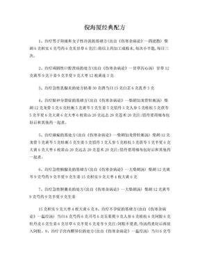 倪海厦经典配方.doc