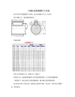 [讲解]标准键槽尺寸查询.doc