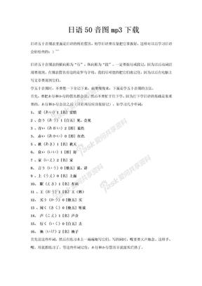 日语50音图mp3下载