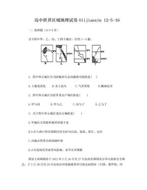 高中世界区域地理试卷4.doc