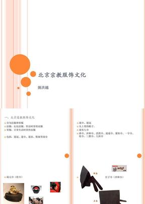 北京宗教服饰文化.ppt