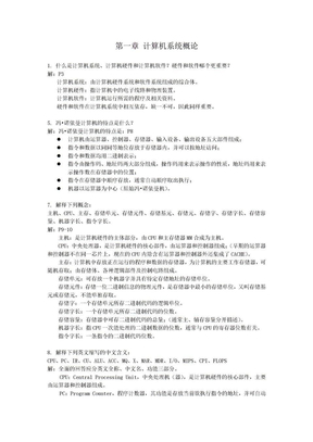 计算机组成原理课后习题答案(第二版).doc