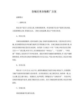 谷城贡米市场推广方案.doc