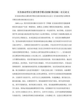 任务驱动型语文课堂教学模式初探(修改稿)语文论文.doc