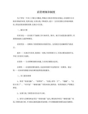 化妆品店面管理规章制度.doc