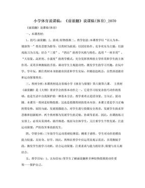 小学体育说课稿:《前滚翻》说课稿(体育)_2070.doc