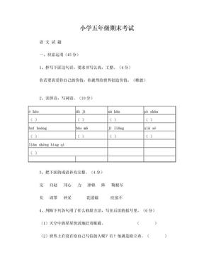 人教版五年级下册语文期末考试试卷.doc