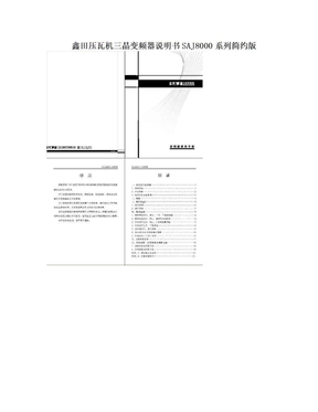 鑫田压瓦机三晶变频器说明书SAJ8000系列简约版.doc