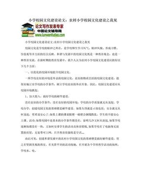 小学校园文化建设论文:农村小学校园文化建设之我见.doc