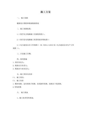 10KV线路施工方案.doc