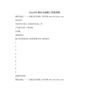 10sg409预应力混凝土管桩图集.doc
