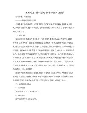 爱心传递,图书漂流  图书漂流活动总结.doc