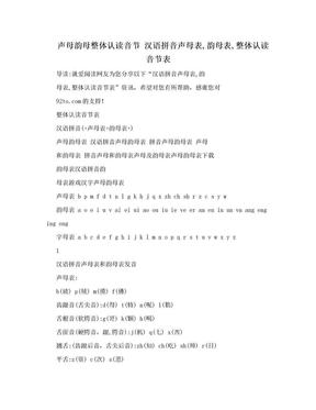 声母韵母整体认读音节 汉语拼音声母表,韵母表,整体认读音节表.doc