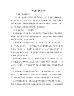 防电信诈骗知识.doc